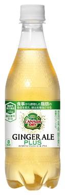 日本コカ・コーラ「カナダドライ ジンジャーエール プラス」