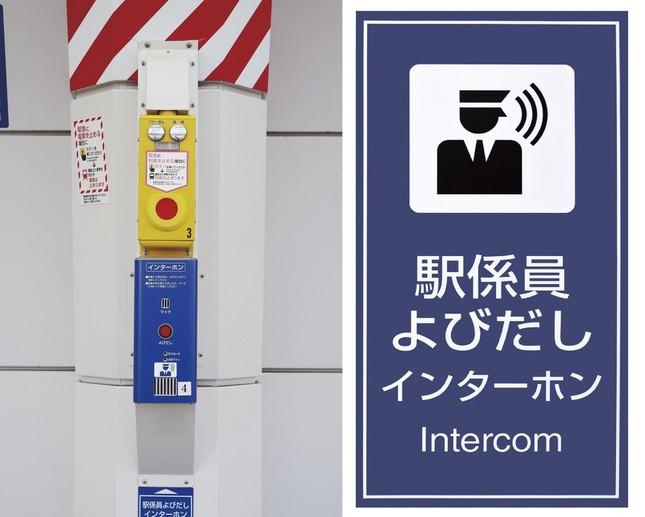 困りごとがある時に駅員を呼べるインターホン(左)とステッカー(右)を設置する駅も(提供:東京急行電鉄)