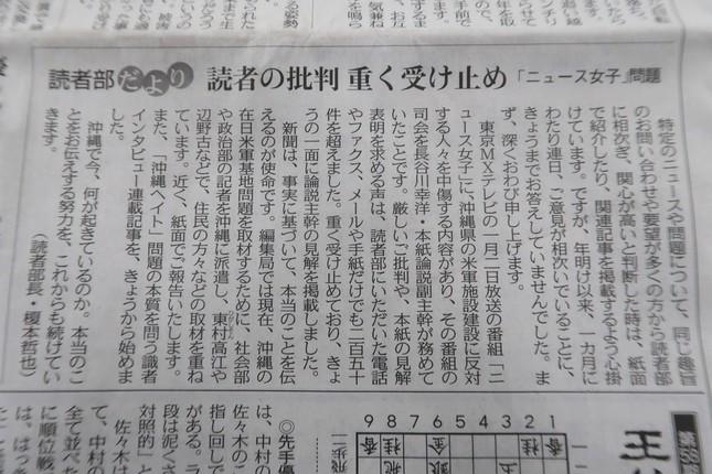 オピニオン面にも「読者の批判 重く受け止め」と題した榎本哲也・読者部長名の記事が掲載された