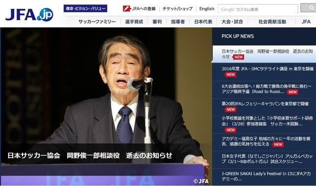 JFA元会長の岡野俊一郎氏が死去した(画像はJFA公式サイトのスクリーンショット)