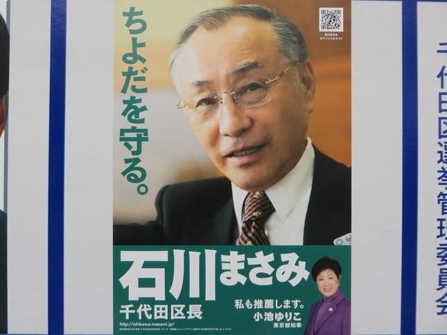 石川雅己氏の選挙ポスター(2017年2月5日撮影)