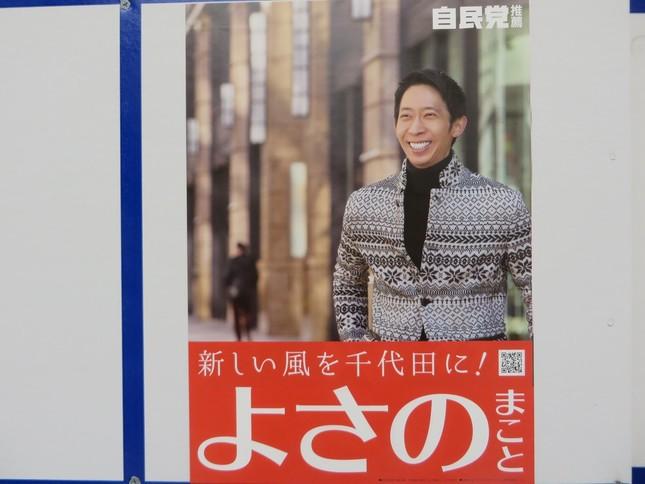 与謝野信氏の選挙ポスター(2017年2月5日撮影)