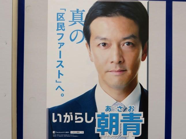 五十嵐朝青氏の選挙ポスター(2017年2月5日撮影)