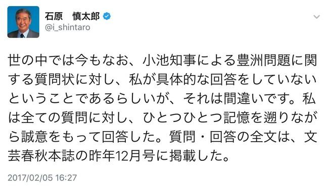 小池氏に反論する石原慎太郎氏のツイート。更新は4年ぶりだ