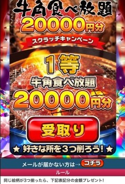 1等の2万円が当たり喜ぶ人も(写真はツイッターから)
