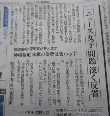 東京新聞の2月2日付朝刊1面に掲載された記事。「『ニュース女子』問題 深く反省」と題して、長谷川氏の番組出演を「重く受け止め、対処します」としていた