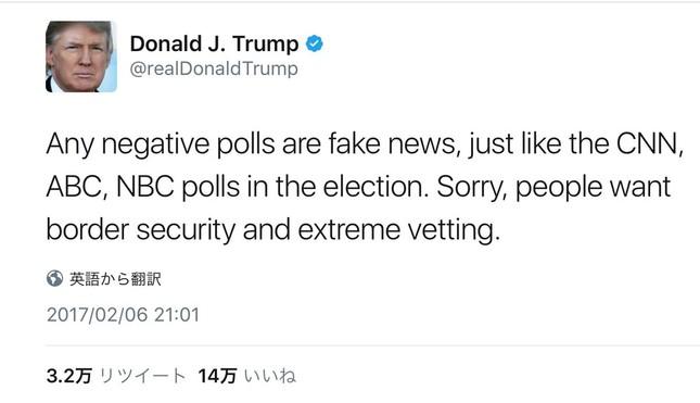 トランプ大統領のツイート。世論調査結果を「ウソニュース」だと非難した