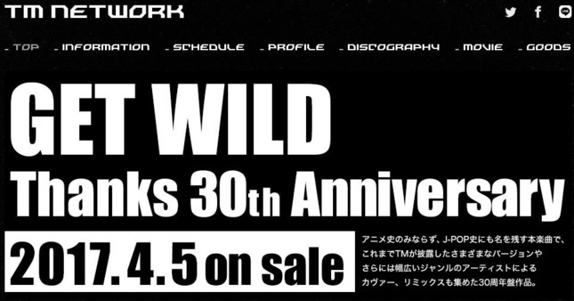 TM NETWORK、「GET WILD」ばかり33曲を集めた30周年記念アルバムを発売