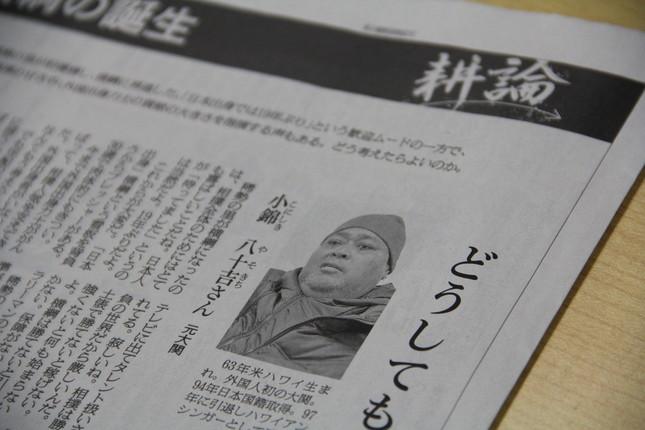 小錦さんが朝日新聞朝刊のコラム「耕論」で思いを述べている(写真は2017年2月10日の同紙面)