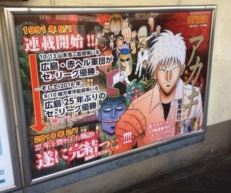 終了を知らせるポスターはJR山手線15の駅ホームに掲載された(2017年2月13日にJR代々木駅で撮影)