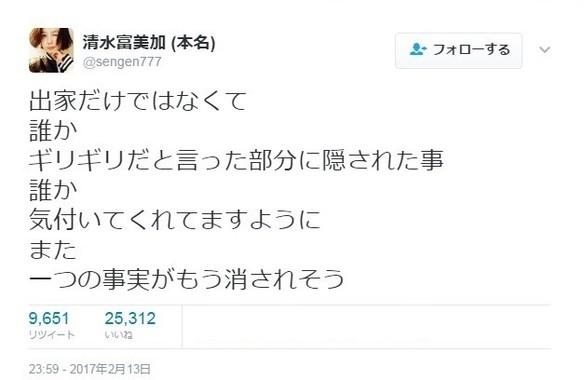 3日深夜に投稿された清水さんのツイート