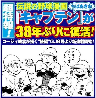 甦る「ちばあきお」(グランドジャンプの公式サイトより)