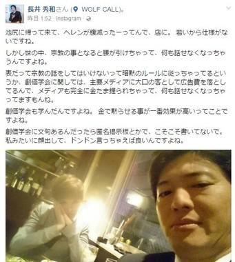 「創価学会とメディア」についても言及(画像は長井さんのFacebook投稿のスクリーンショット)