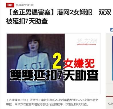 現地の中国語紙のウェブサイトは、容疑者の勾留が決まったことを写真つきで報じた