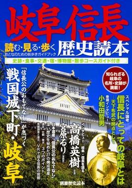 大量の誤植が問題となった「岐阜信長歴史読本」(KADOKAWA)