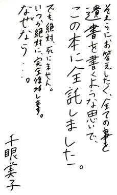 清水さん自筆の「まえがき」の一部