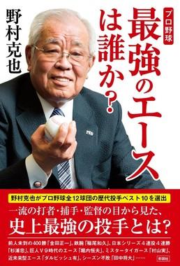 野村さんの著書「プロ野球 最強のエースは誰か?」(彩図社)