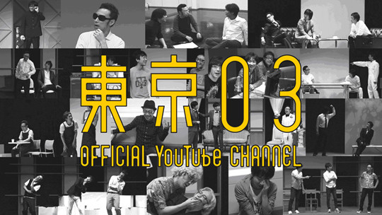 東京03公式YouTubeアカウントのイメージ(画像はコンテンツリーグ公式サイトより)
