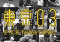 東京03公式動画が「偽物扱い」で停止処分 「ネタとしか思えず笑う」