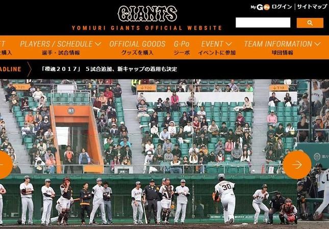 プロ野球の繁栄のためには、やはり「強い巨人」が必要だ(ジャイアンツのHPのスクリーンショット)