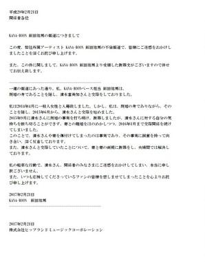 飯田さんが謝罪コメントを発表(画像はKANA-BOON公式サイトのスクリーンショット)