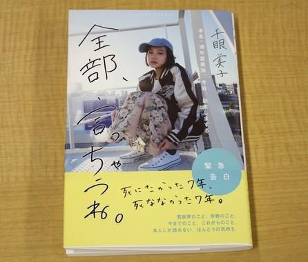 清水さんは17日発売の自著の中で、出家にあたって「悩みの種だった好きな人も忘れました」とつづっていた。この好きな人こそが飯田さんだった(画像は清水さんの著書「全部、言っちゃうね。」)