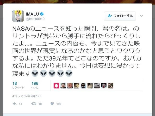 IMALUさんも感激のツイート