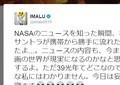 ローラもテンション爆アゲ NASA「地球に似た7惑星」