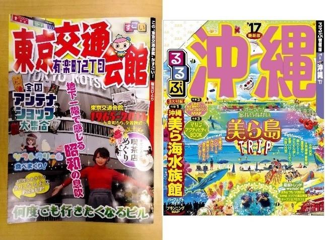 似てる?似てない?(左は「この『東京交通会館』がすごい」、右は「るるぶ沖縄'17」)