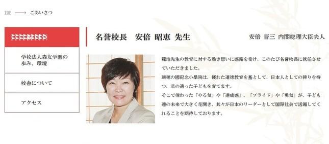 公式サイトから削除された昭恵夫人の挨拶文