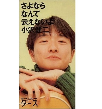 渋谷系の王子様と呼ばれた「オザケン」も48歳に。(画像は「さよならなんて云えないよ」のCDジャケット。1995年EMIミュージック・ジャパンより発売)