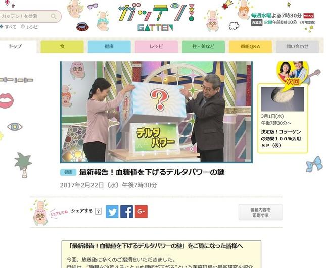 NHKは「ガッテン!」公式サイト上に謝罪文を掲載した(画像は同サイトより)