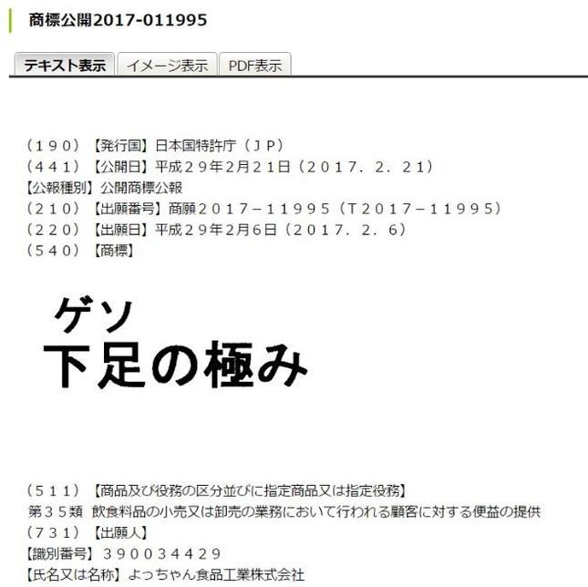 申請は 2017年2月6日に行われた(写真は特許庁HPから)