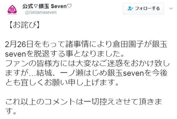 メンバーの脱退を発表する「銀玉セブン」の公式ツイッターアカウント。「これ以上のコメントは一切控えさせて頂きます」とも断っている