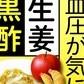 養命酒製造から黒酢ドリンク 生姜、高麗人参入り機能性表示食品
