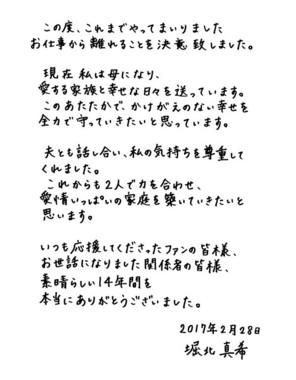 所属事務所公式サイトに掲載された堀北さんの直筆メッセージ