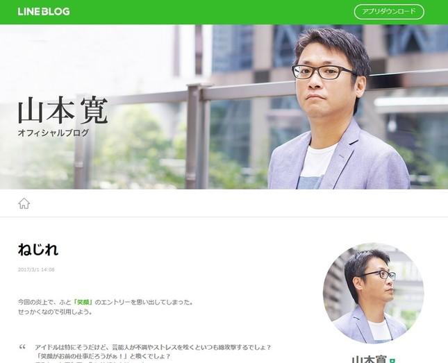 山本寛さんのブログ提言に批判相次ぐ(画像は本人ブログのトップページより)