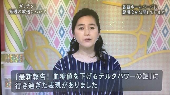 小野アナウンサーは「不適切でした」という言葉を繰り返した(画像は3月1日の放送より)