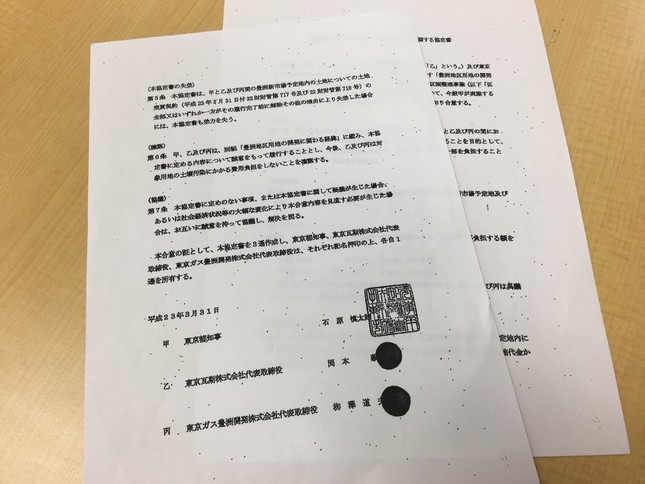 東京都と東京ガスが結んだ「協定書」。石原氏の名前と都知事の職印がある