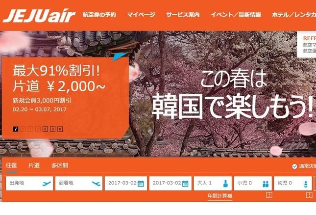 済州航空の日本語版ホームページ