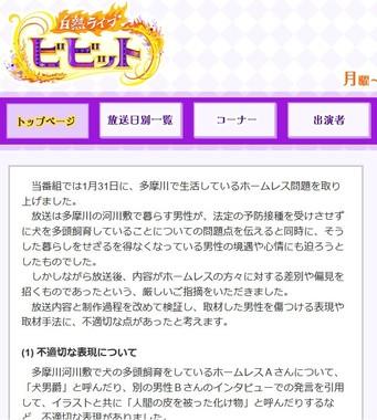 「白熱ライブ ビビット」は番組サイトトップでお詫び分を掲載した