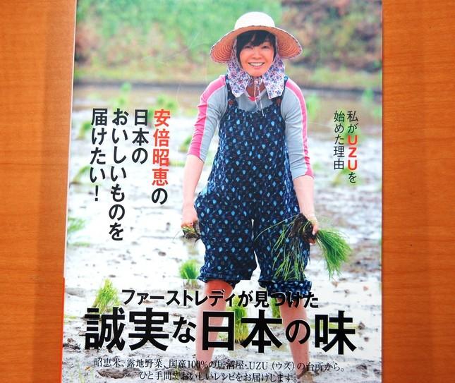 2013年に刊行された昭恵さんの著書