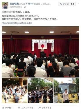 【画像】昭恵さんのフェイスブック投稿
