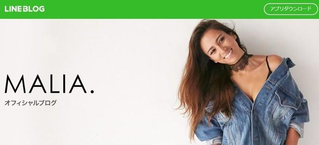 MALIA.さんのブログのスクリーンショット