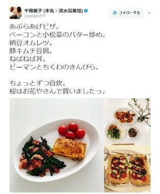 料理写真を投稿(画像は清水富美加さんのツイートのスクリーンショット)