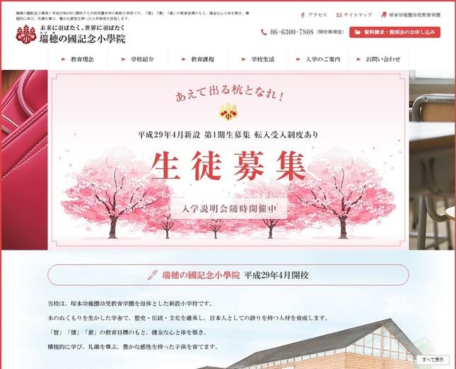 松井知事は森友学園への批判を強めている(写真は「瑞穂の国記念小学院」ウェブサイト)