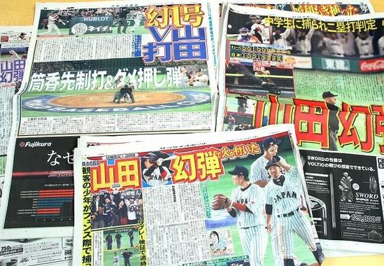 スポーツ各紙は「幻のホームラン」を大きく取り上げた