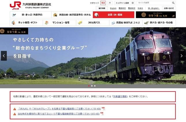 JR九州が上場来高値の更新を続けている(画像はウェブサイトより)