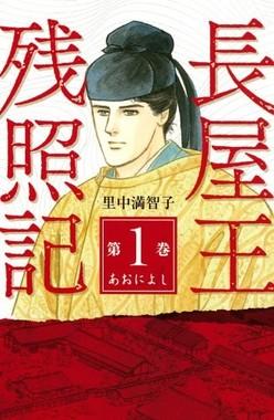 長屋王をめぐっては歴史コミック作品も著作されている(画像は、里中満智子『長屋王残照記(1)あおによし』(講談社)の表紙。Amazonから)