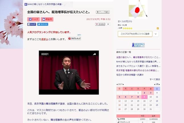 籠池氏の動画が紹介されたブログの記事は数時間で削除された